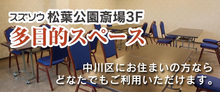 スズソウ松葉公園斎場3F 多目的スペース