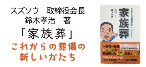 スズソウ 代表取締役 鈴木孝治 著「家族葬」これからの葬儀の新しいかたち