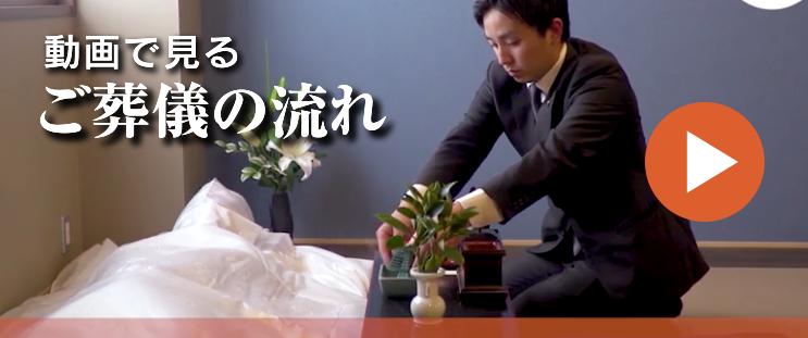 動画で見るご葬儀の流れ