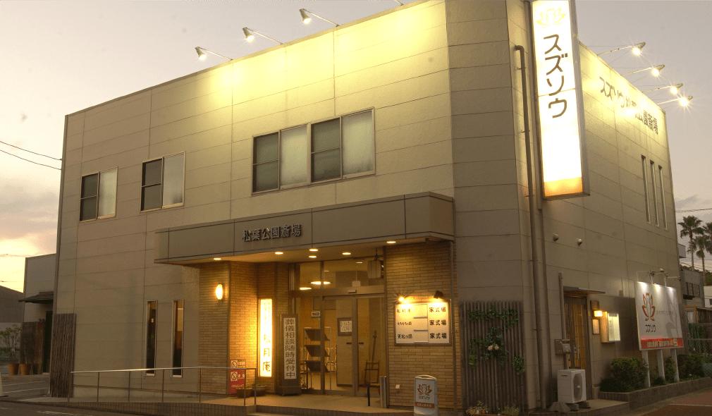 松葉公園斎場