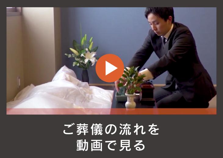 ご葬儀の流れを動画で見る