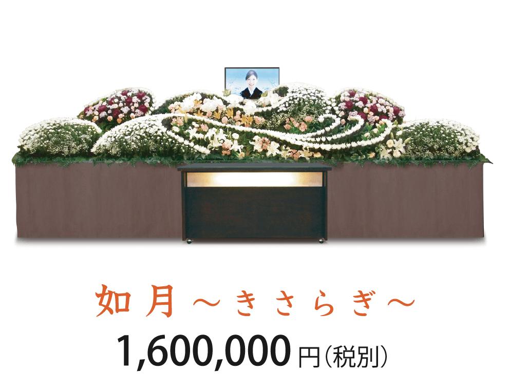 如月〜きさらぎ〜 1,600,000円(税別)