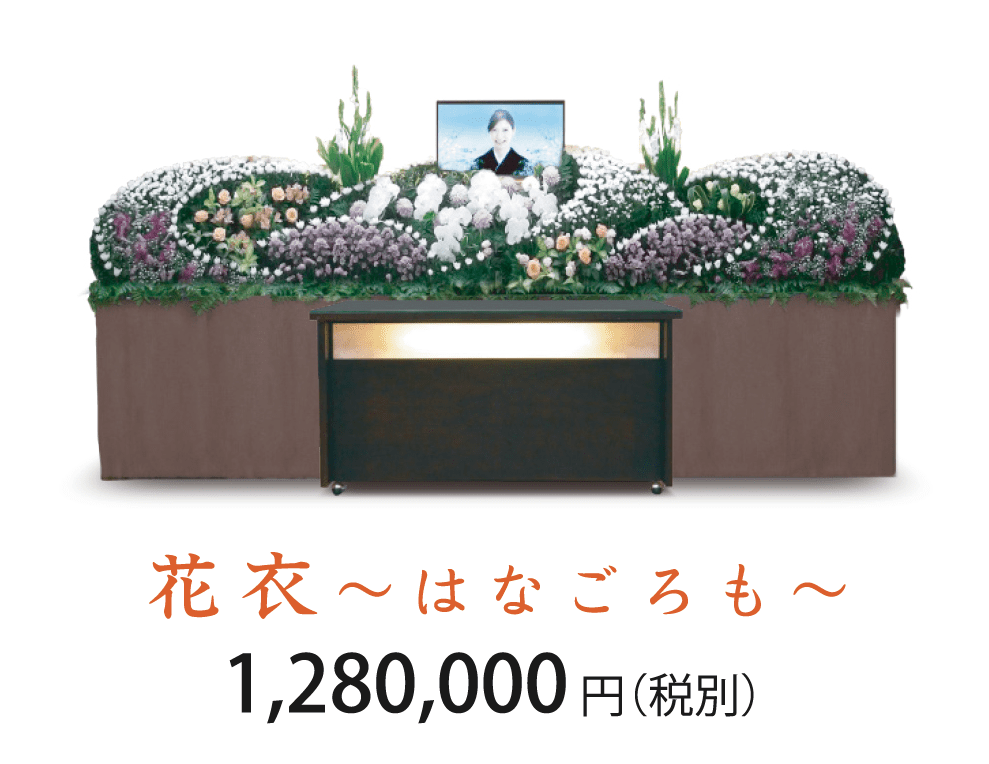 花衣〜はなごろも〜 1,280,000円(税別)