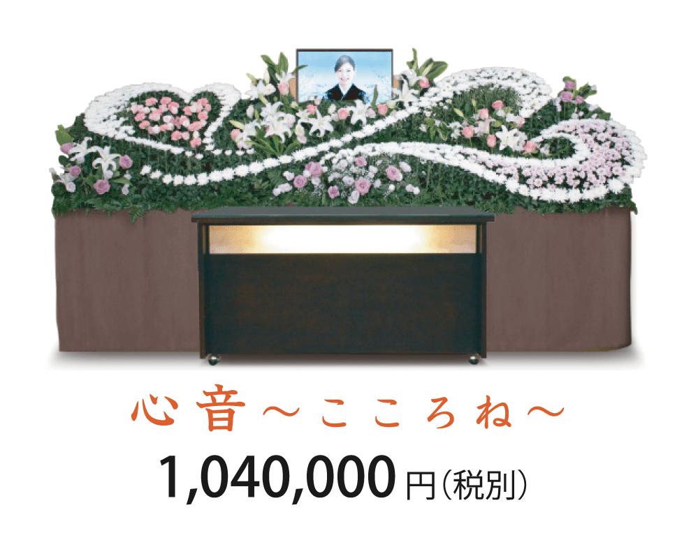 心音〜こころね〜 1,040,000円(税別)