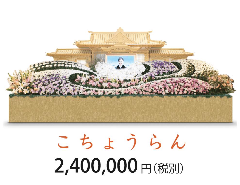 こちょうらん 2,400,000円(税別)