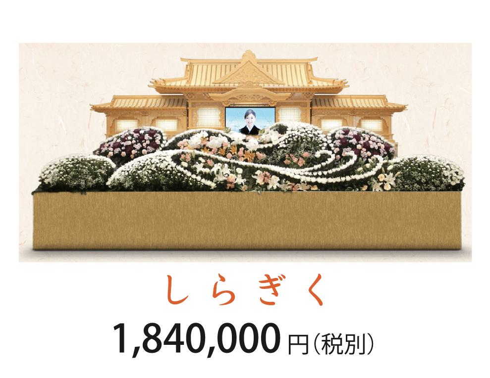 しらぎく 1,840,000円(税別)
