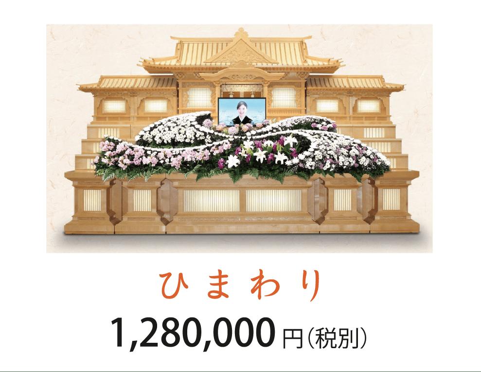 ひまわり 1,280,000円(税別)