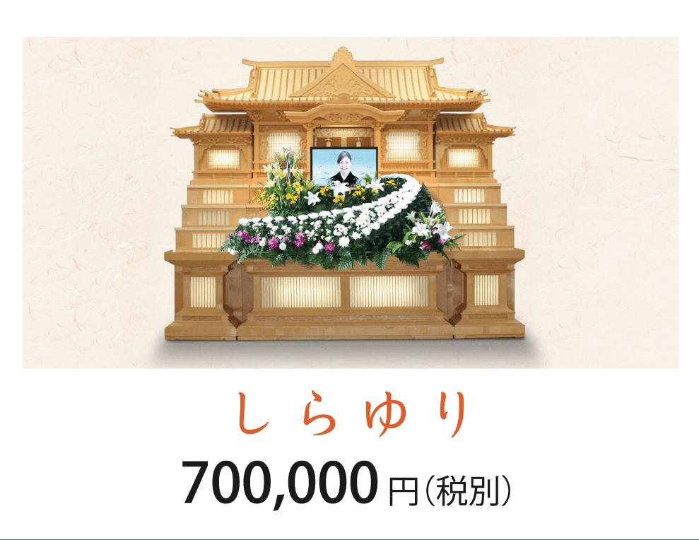 しらゆり 700,000円(税別)