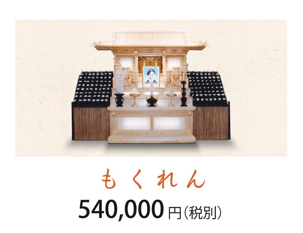 もくれん 540,000円(税別)