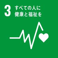 目標3:すべての人に健康と福祉を