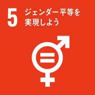 目標5:ジェンダー平等を実現しよう