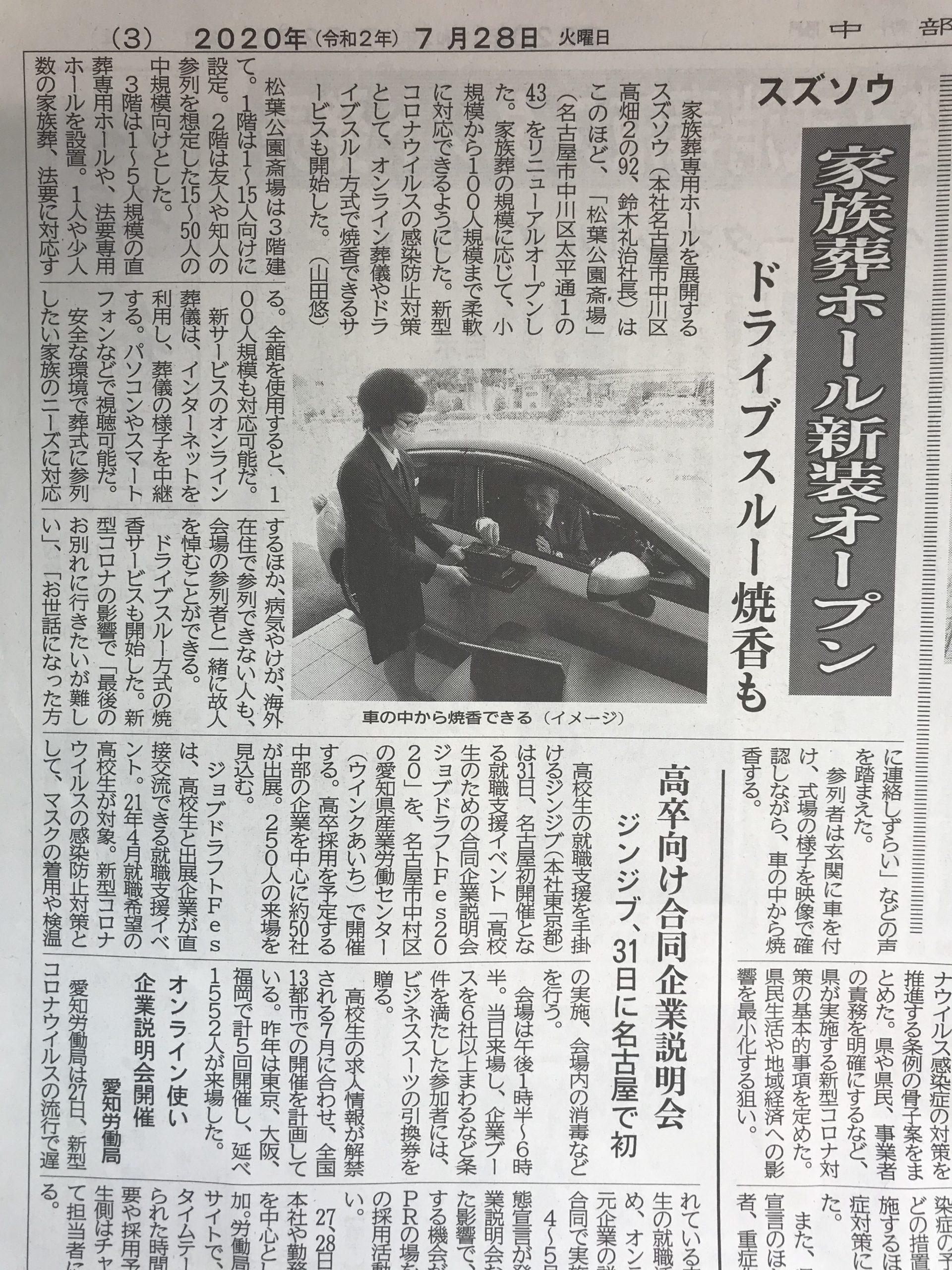 検査 スルー pcr 名古屋 ドライブ